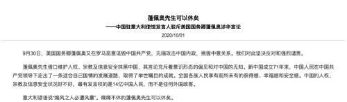 蓬佩奥访意大利期间发表涉华错误言论 中国驻意大利大使馆:蓬佩奥先生可以休矣-第1张