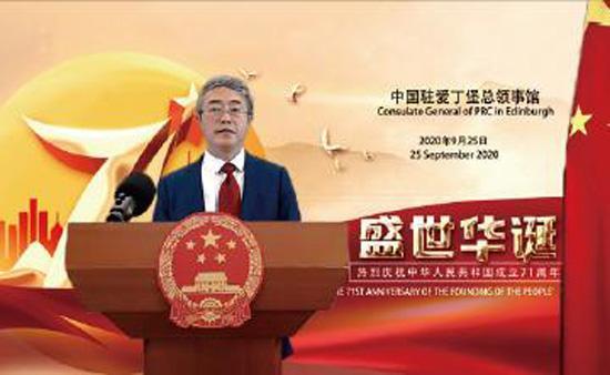 中国驻爱丁堡总领事马强:中苏团结互助 构建人类命运共同体