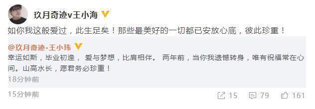 玖月奇迹官宣两年前已离婚怎么回事?玖月奇迹王小玮王小海为什么离婚?