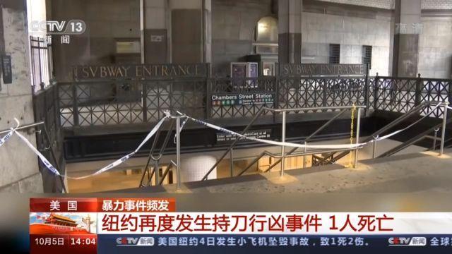 美国暴力事件频发伤亡不断 导致地铁停运8小时【www.smxdc.net】 全球新闻风头榜 第2张