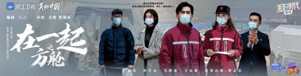 靳东领衔《在一起·方舱》完结,《我叫大连》邓伦经历志愿者生死考验