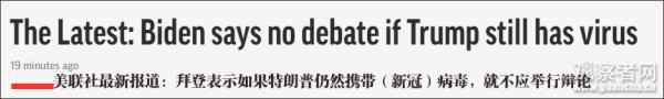 拜登:如果特朗普还患有新冠,第二场辩论就不该举行【www.smxdc.net】