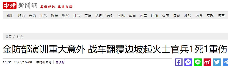 """突发!台湾""""双十节""""前夕,小金门演训出重大意外,战车翻覆【www.smxdc.net】 全球新闻风头榜 第1张"""