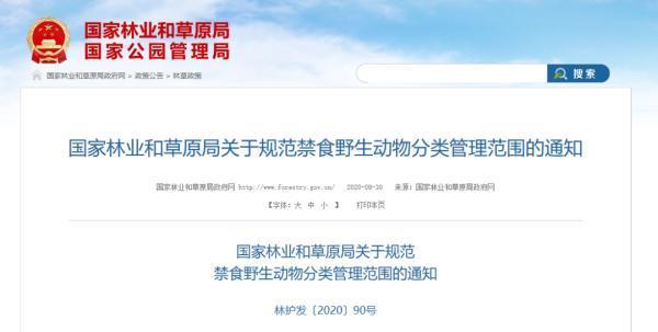 官宣:这45种,年底前停止养殖【www.smxdc.net】 全球新闻风头榜 第1张