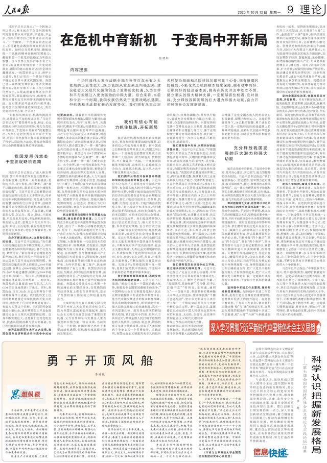 人民日报任理轩:在危机中育新机,于变局中开新局