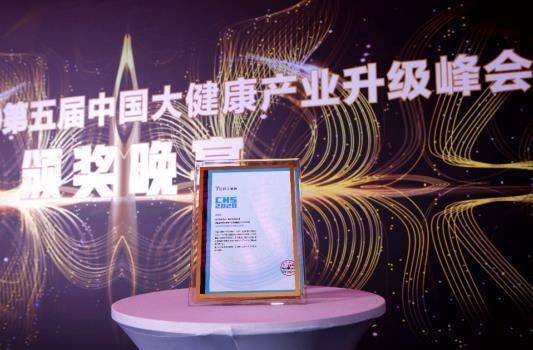 第五届中国大健康产业升级峰会在成都举行