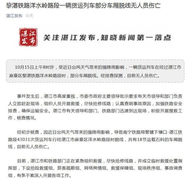 广东湛江一货运列车18节车厢脱线 目前无人员伤亡 全球新闻风头榜 第1张