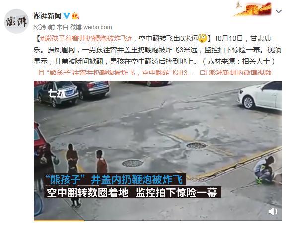 男孩往窨井扔鞭炮被炸飞,空中翻转飞出3米远 全球新闻风头榜 第1张