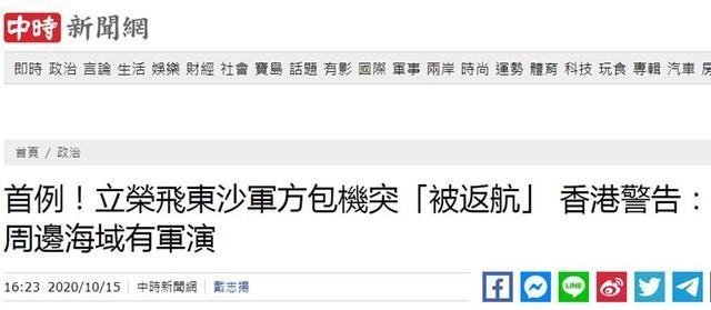 台军包机赴东沙岛被香港区管中心拒进入飞航情报区要求返航,台媒:首例 全球新闻风头榜 第1张