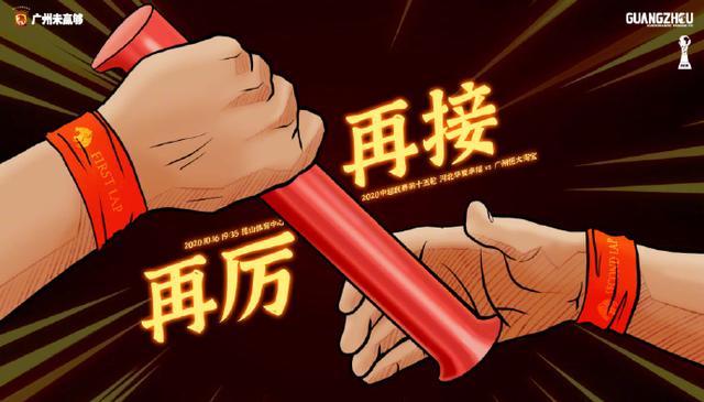恒大发布对阵华夏幸福海报:再接再厉,一鼓作气