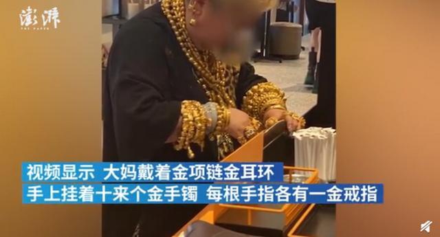 青岛大妈核酸检测身上挂满金货,手挂十来个金手镯 工作人员:谈不上炫富