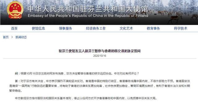 芬兰暂停与香港的移交逃犯协定,驻芬兰使馆发言人表态