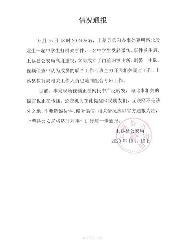 河南上蔡发生一起中学生打群架事件,1人受伤
