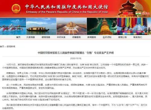 胡锡进:我们可以支持锡金复国,反制印度打台湾牌 全球新闻风头榜 第2张