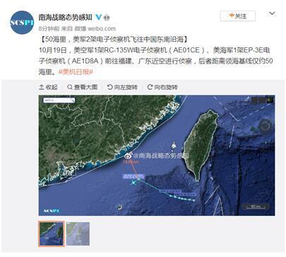 """又来!美两架侦察机在福建、广东""""近空侦察"""",距领海基线仅约50海里"""