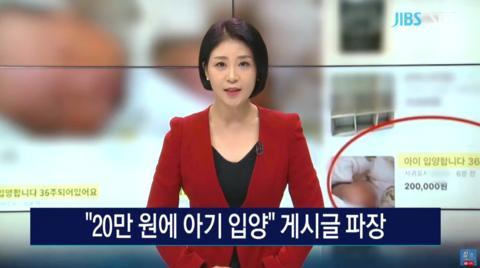 韩国年轻妈妈二手网站卖娃:标价1200元人民币 称养不起
