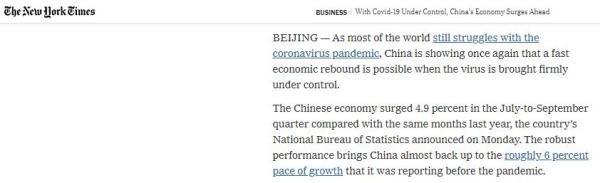 外媒:中国有效控制疫情 推动经济快速反弹