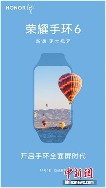 荣耀手环6开启手环全面屏时代 11月3日发布