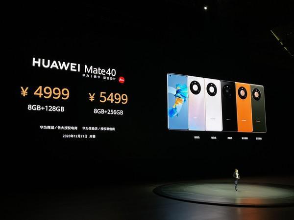 华为Mate40国行版价格公布!4999元起12月21日开售