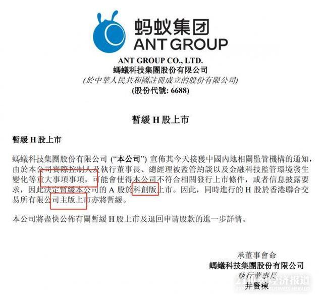 蚂蚁暂缓上市公告漏洞百出:150字公告出现3处文字错误