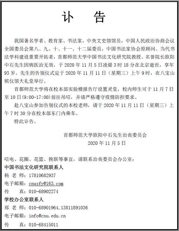 著名书法家欧阳中石逝世,享年93岁 全球新闻风头榜 第1张