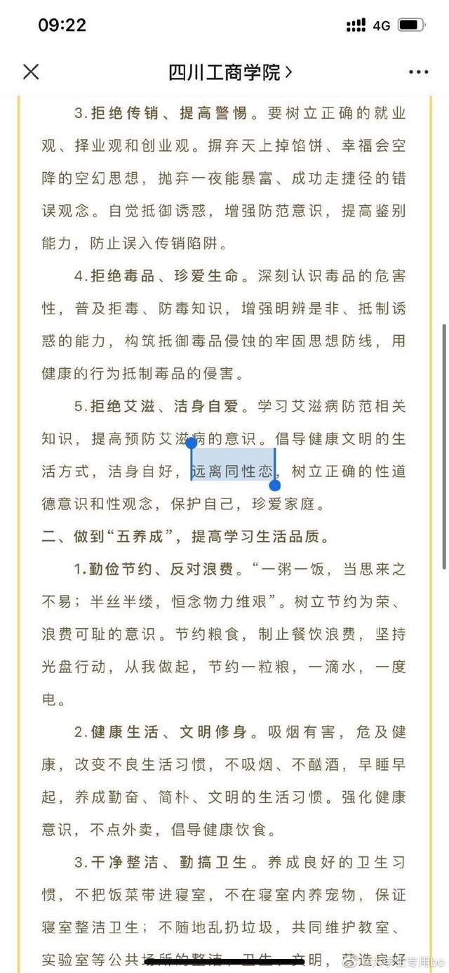 """四川一高校倡议书中现""""远离同性恋""""内容,被指歧视后删除 全球新闻风头榜 第1张"""