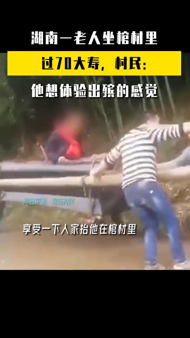 湖南一老人坐棺材里过70大寿,村民:他想体验出殡的感觉 全球新闻风头榜 第2张