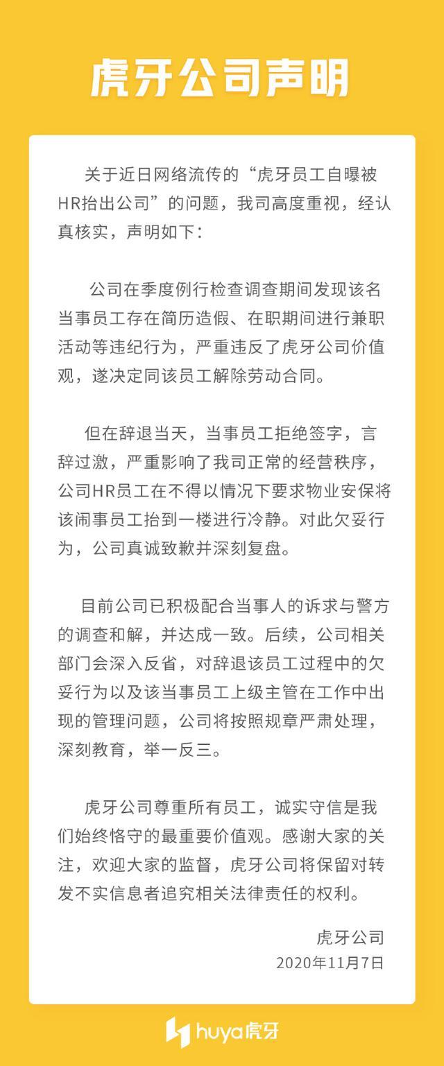 员工自曝被HR抬出公司,虎牙公开道歉 全球新闻风头榜 第1张