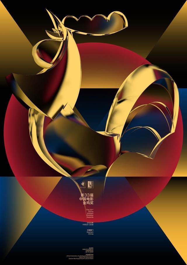 第33届中国电影金鸡奖提名者入围名单公布《少年的你》获11项提名