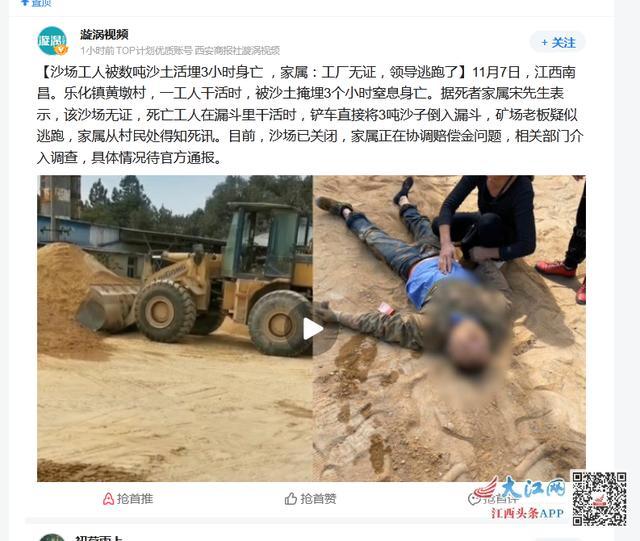 南昌市新建区乐化镇一沙场工人被沙土掩埋身亡 全球新闻风头榜 第1张