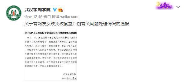 武汉一高校食堂工作人员用脚洗菜?校方回应:终止服务、辞退、停职…… 全球新闻风头榜 第1张
