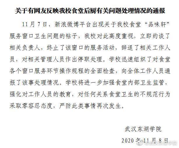 武汉一高校食堂工作人员用脚洗菜?校方回应:终止服务、辞退、停职…… 全球新闻风头榜 第2张