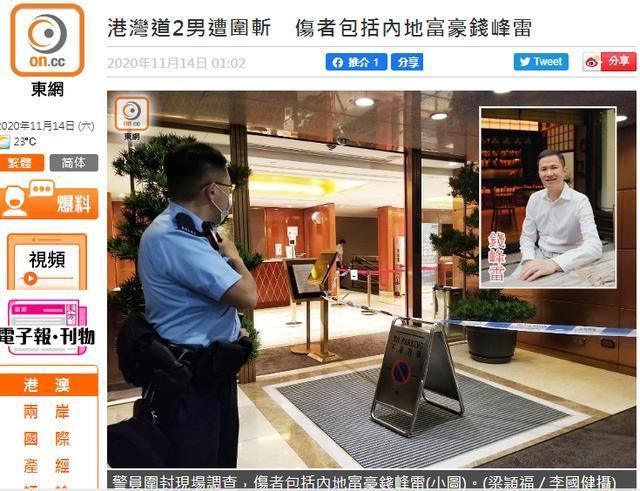 港媒:2男子今日凌晨在香港遇袭,其中一人为内地富豪 全球新闻风头榜 第1张
