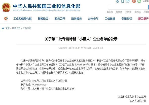 """安徽这些""""小巨人""""入选新一批国家级公示名单"""
