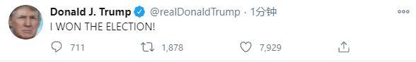 凌晨,特朗普发推:我赢了大选