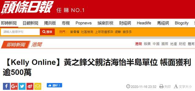 黄之锋父亲卖房,挂了几个月降价70万港元卖出 全球新闻风头榜 第1张