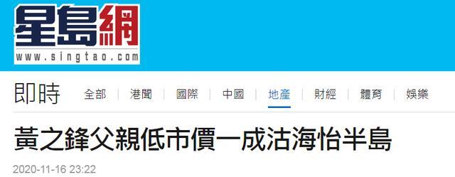 黄之锋父亲卖房,挂了几个月降价70万港元卖出 全球新闻风头榜 第2张