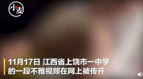 上饶一中学不雅视频事件:牵涉多名男生和一名女生(图)