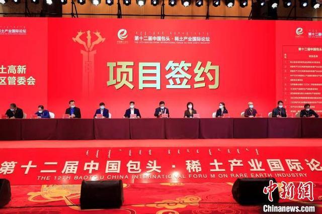 第十二届中国包头·稀土产业国际论坛启幕 拟投资超45亿元