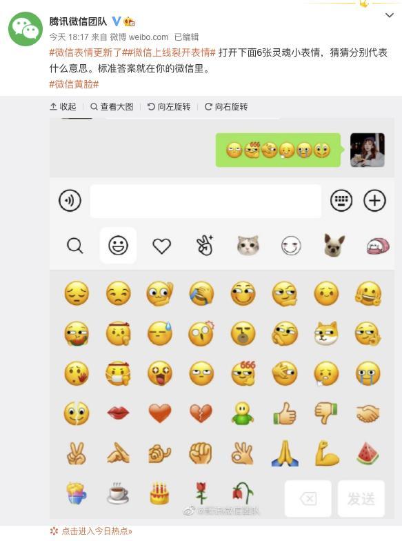 """微信团队宣布更新""""裂开""""等6个新表情"""