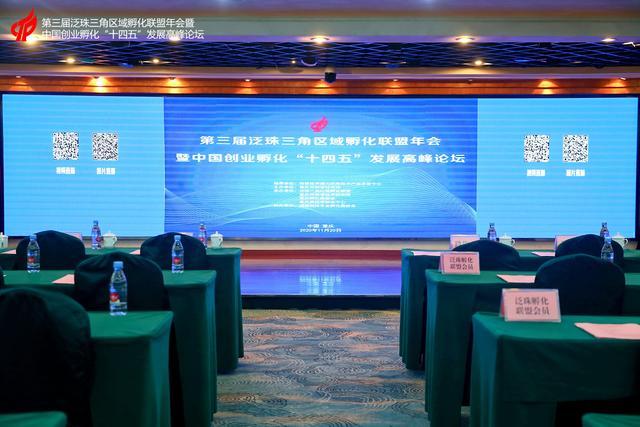 泛珠三角区域创业孵化机构超4000家