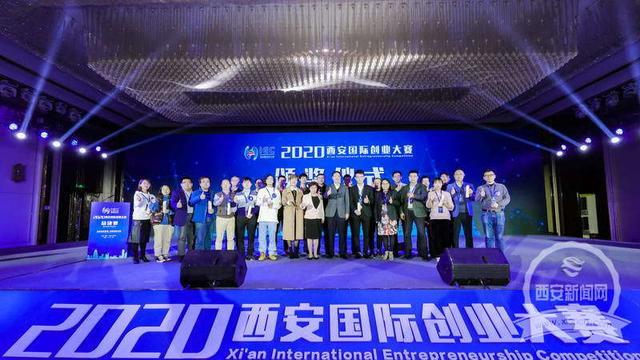 2020西安国际创业大赛决赛圆满举办