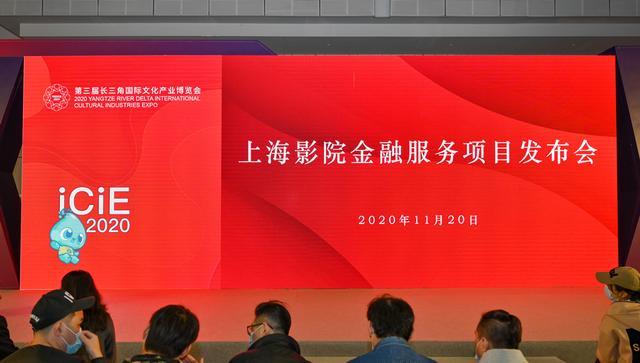 长三角文博会|上海推出多项创新金融产品,助力影院纾困复工