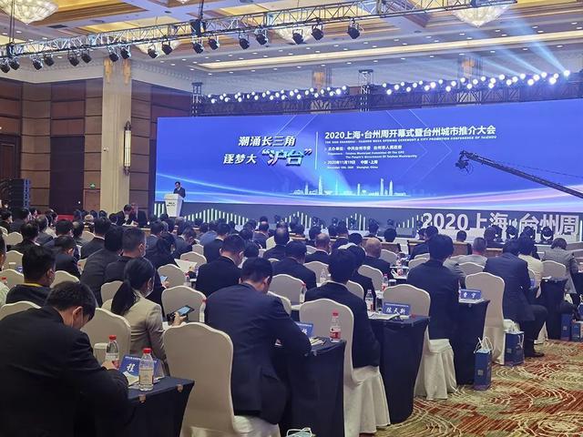 """彩虹无人机亮相""""2020上海-台州周"""""""