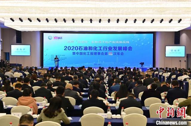 2020石油和化工行业发展峰会在湖北枝江市举行