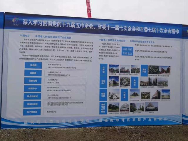 中国电子遂宁产业园开建 遂宁电子信息产业再加码
