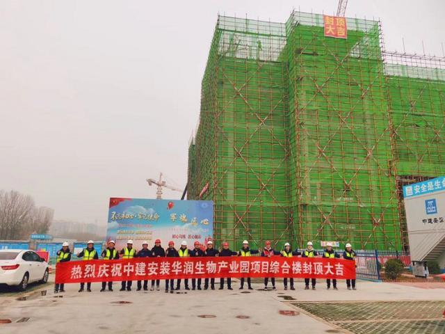 51天封顶!中建安装集团一公司华润生物产业园项目建证铁军速度