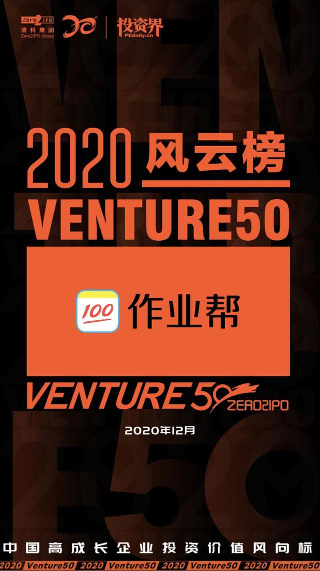 """作业帮获评2020年""""中国最具投资价值企业50强"""""""