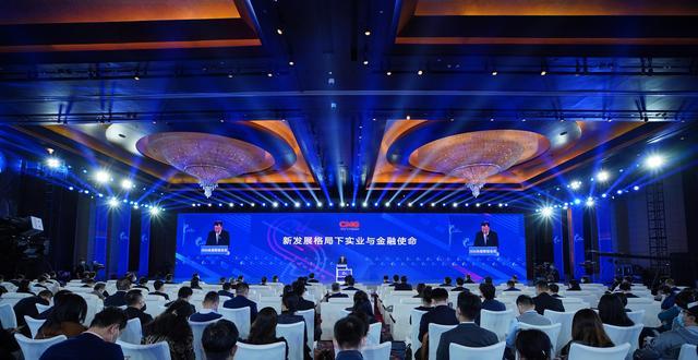 2020央视财经论坛举办 聚焦新发展格局下实业与金融使命