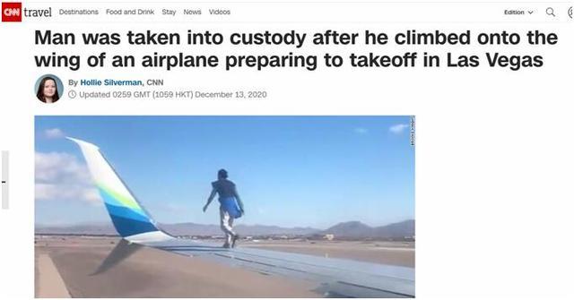 """一男子拉斯维加斯机场爬待飞客机机翼""""闹事"""",随后被逮捕送医"""
